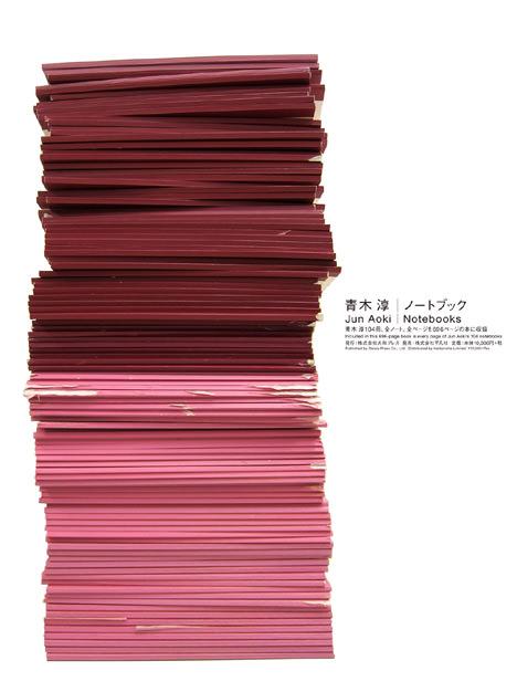 サムネイル:青木淳のトークイベントが青山ブックセンターで開催[2013/9/15]