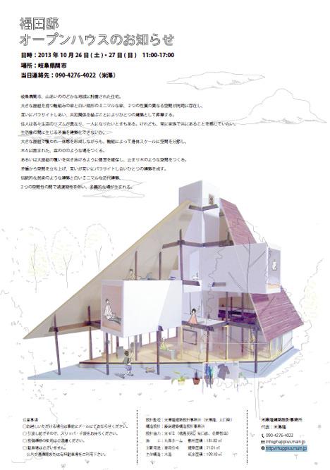 サムネイル:米澤隆による岐阜県関市の住宅「福田邸」のオープンハウスが開催[2013/10/26・27]