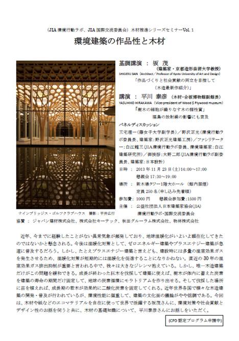 サムネイル:坂茂の講演会「作品づくりと社会貢献の両立を目指して(木造最新作紹介)」などが開催[2013/11/23]