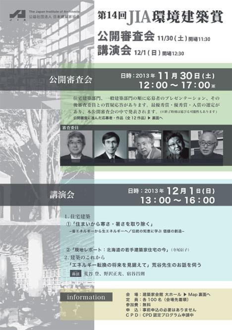 サムネイル:JIA環境建築賞の公開審査会と講演会が渋谷の建築家会館大ホールで開催[2013/11/30・12/1]