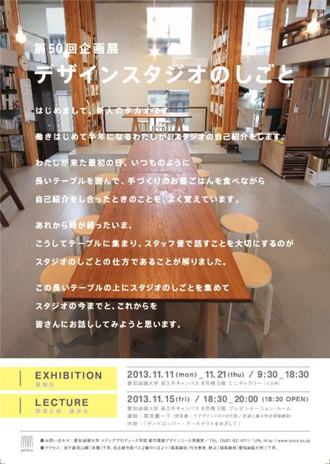 サムネイル:間宮晨一千デザインスタジオの展覧会「デザインスタジオのしごと」が愛知淑徳大学で開催
