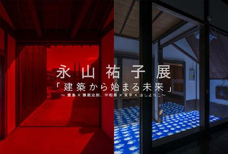 サムネイル:永山祐子の展覧会が表参道のEYE of GYREで開催 [2013/11/6-11/24]