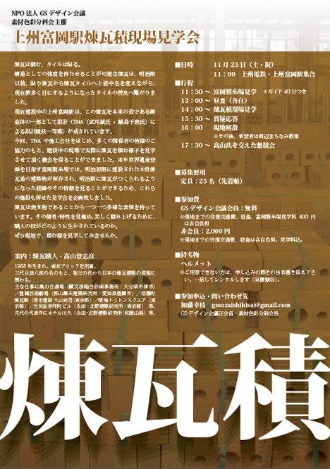 サムネイル:TNAによる「上州富岡駅」の煉瓦積の様子を現場で見学する会が開催