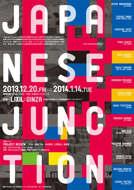 サムネイル:JAPANESE JUNCTIONの二つの展覧会が「LIXIL:GINZA」と「ミーレ・センター表参道」で開催