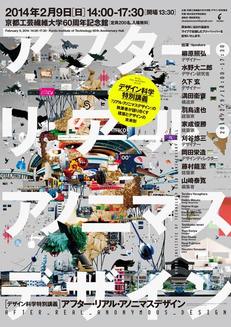 サムネイル:藤村龍至・柳原照弘らが出演するトークイベント「アフター・リアル・アノニマスデザイン」が京都で開催。ライブ・フリーペーパー制作・配布も。