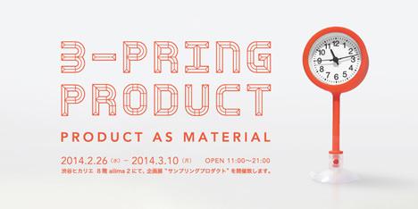 サムネイル:TAKT PROJECTによる展覧会「3-PRING PRODUCT(サンプリング プロダクト)」が渋谷ヒカリエ8階で開催