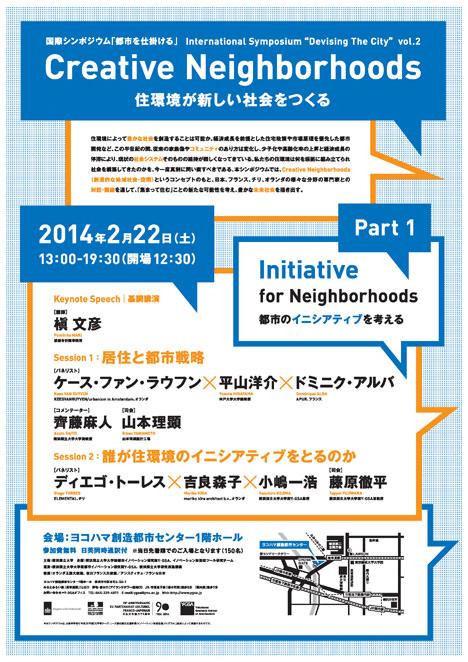サムネイル:ジャン=フィリップ・ヴァッサル、槇文彦、塚本由晴らが参加する横浜国立大学主催の国際シンポジウム「Creative Neighborhoods——新しい住環境が社会を変える」が開催