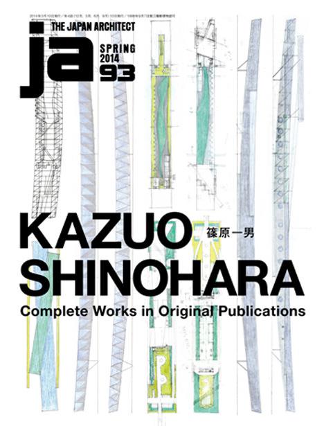 サムネイル:『JA93号』、特集:篠原一男のプレビュー