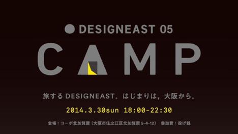 サムネイル:今年のDESIGNEASTは、静岡県浜松市などをはじめ全国を巡回する「旅するDESIGNEAST」として開催。3月30日には出発式も。
