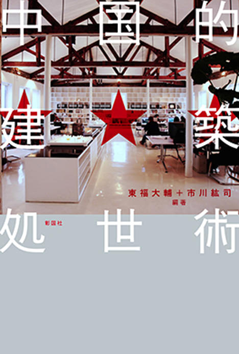 サムネイル:東福大輔と市川紘司の編著による書籍『中国的建築処世術』のプレビュー