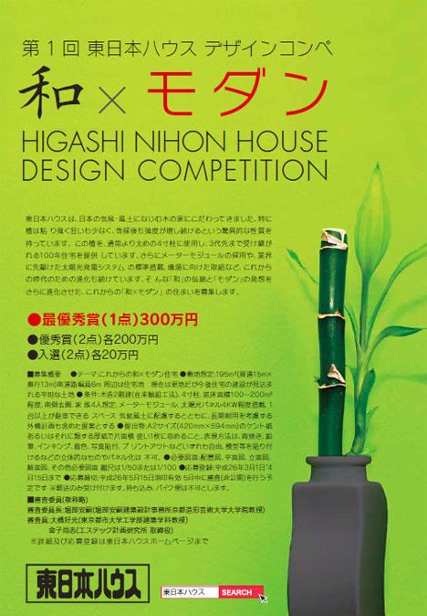サムネイル:[ap PR] 堀部安嗣が審査委員長を務めるコンペ「東日本ハウスデザインコンペ これからの和×モダン住宅」が開催