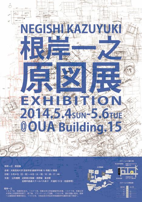 サムネイル:根岸一之の原図展が大阪芸術大学で開催されます[2014/5/4-5/6]