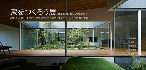 サムネイル:石井秀樹、都留理子らが出展する「家をつくろう展 建築家との家づくり見せます」が文京シビックセンターで開催[2014/4/24-26]