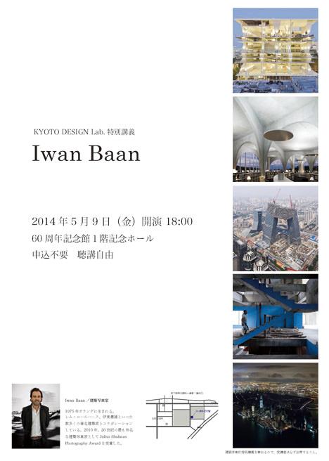 サムネイル:建築写真家のイワン・バーンの講演会が京都工芸繊維大学で開催[2014/5/9]