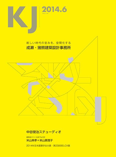 サムネイル:書籍『KJ 2014年6月号』、特集「成瀬・猪熊建築設計事務所-新しい時代の営みを、空間化する」のプレビュー
