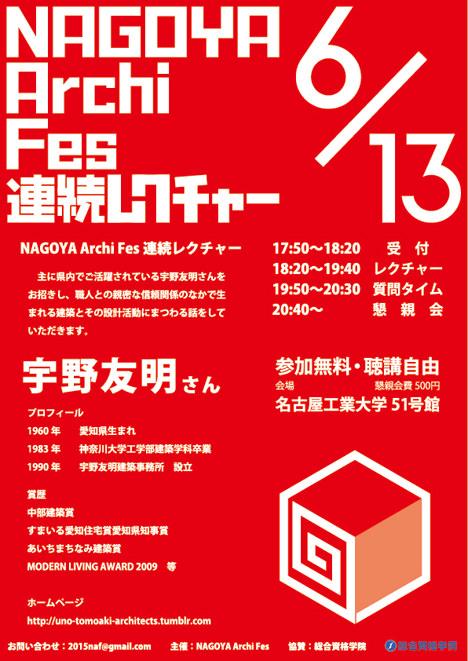 サムネイル:宇野友明の講演会が名古屋工業大学で開催[2014/6/13]