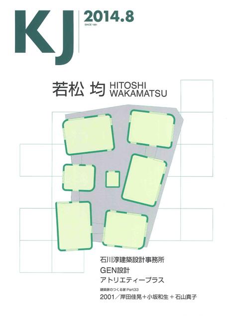 サムネイル:書籍『KJ 2014年8月号』、特集「若松均」のプレビュー