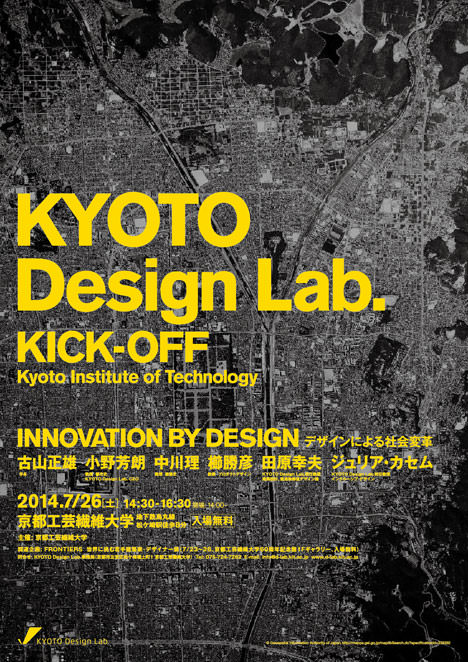 kyoto-design-lab001