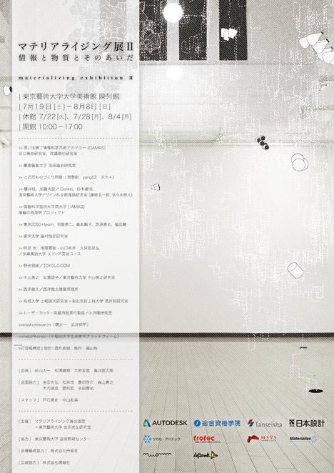 サムネイル:中山英之研究室、藤村龍至研究室など14組が出展する「マテリアライジング展Ⅱ