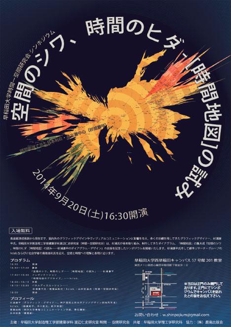 サムネイル:杉浦康平の講演や南後由和・白井宏昌・hclab.らも参加する討議も行われるシンポジウム「空間のシワ、時間のヒダ [時間地図]の試み」が開催[2014/9/20]