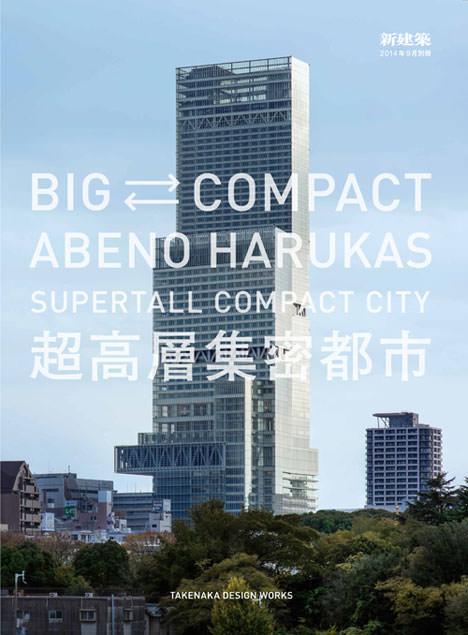 サムネイル:竹中工務店による超高層ビル「あべのハルカス」特集号(新建築9月特集号)のプレビュー