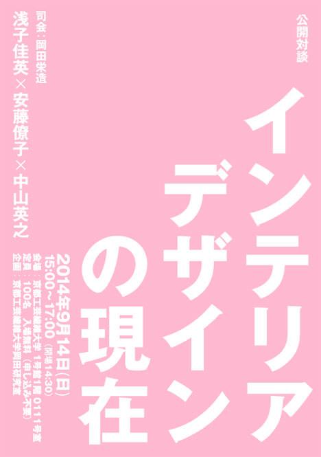 サムネイル:浅子佳英・安藤遼子・中山英之・岡田栄造によるシンポジウム「インテリアデザインの現在」が京都で開催[2014/9/14]