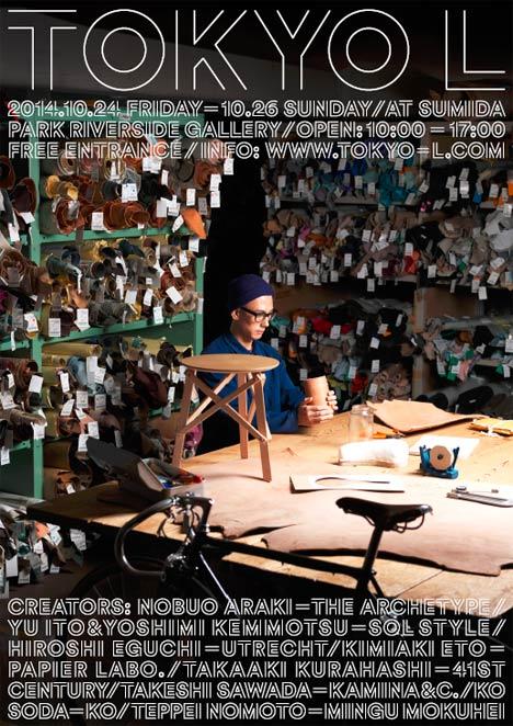 サムネイル:荒木信雄・江口宏志らも参加している、浅草でものづくりのプロジェクト「TOKYO L」のプロトタイプ展が浅草の隅田公園リバーサイドギャラリーで開催[2014/10/24-26]