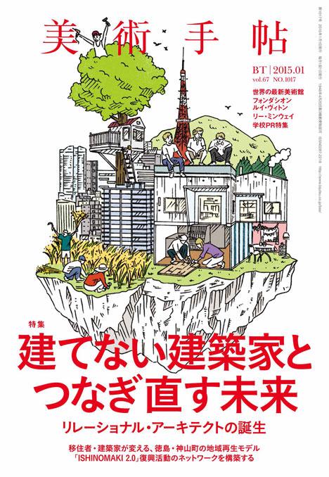 サムネイル:美術手帖2015年1月号の特集「建てない建築家とつなぎ直す未来 リレーショナル・アーキテクトの誕生」の中身プレビュー