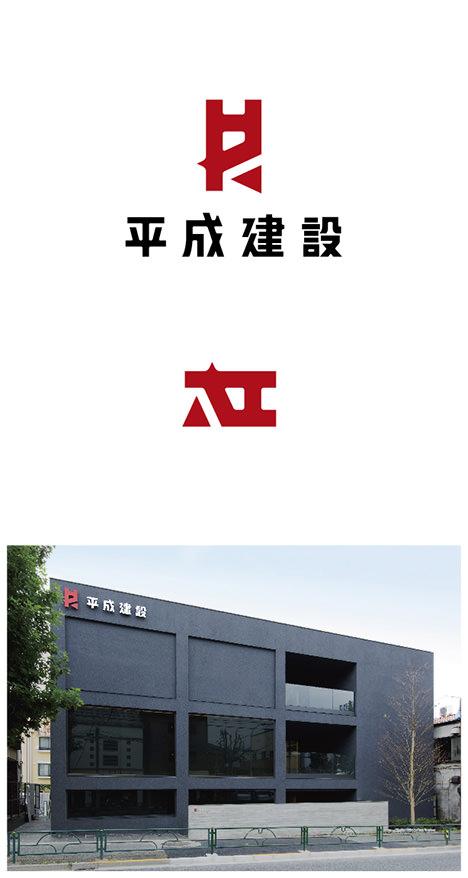 サムネイル:西澤明洋が主宰するエイトブランディングデザインによる、静岡県沼津の「平成建設」のブランディングデザイン