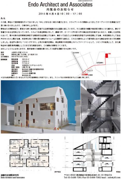 サムネイル:遠藤克彦建築研究所による、東京都大田区の集合住宅「Ark」のオープンハウスが開催[2015/4/4]