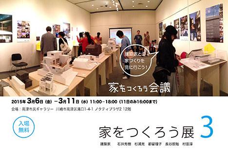 サムネイル:建築家グループ「家をつくろう」による展覧会が川崎の高津市民ギャラリーで開催[2015/3/6-11]