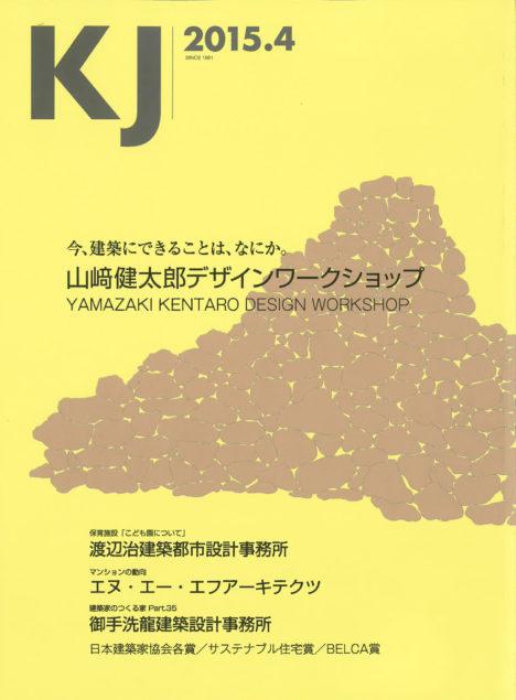 サムネイル:書籍 『KJ 2015年4月号 特集:山﨑健太郎デザインワークショップ』のプレビュー