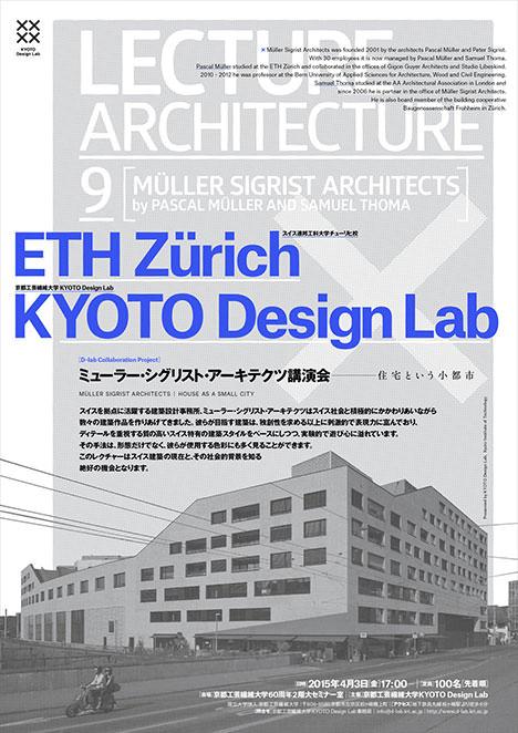 サムネイル:スイスの建築設計事務所ミューラー・シグリスト・アーキテクツの講演会「住宅という小都市」が京都工芸繊維大学で開催[2015/4/3]
