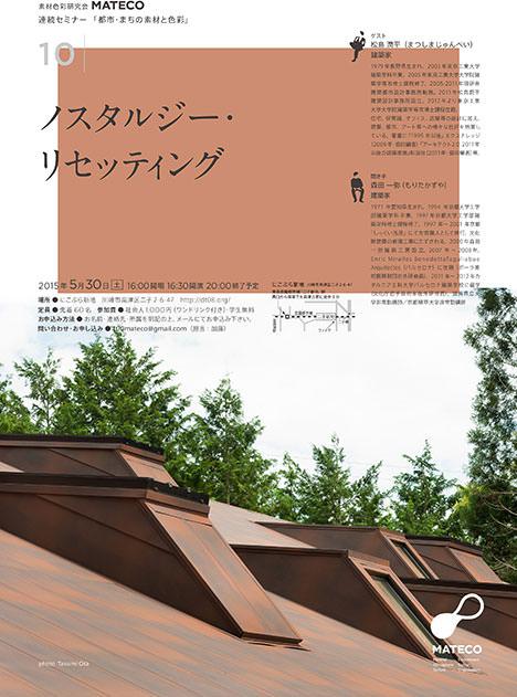 サムネイル:松島潤平と森田一弥が参加するMATECO主催のトークセッション「ノスタルジー・リセッティング」が開催[2015/5/30]