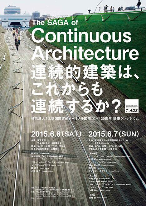 サムネイル:横浜港大さん橋国際客船ターミナルの設計者 アレハンドロ・ザエラ・ポロや、隈研吾、磯崎新、妹島和世、ジェフリー・キプニスらが参加するシンポ「連続的建築は、これからも連続するか?」が開催[2015/6/7]