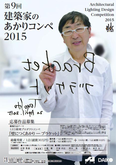 サムネイル:伊東豊雄が審査委員長を務める「建築家のあかりコンペ2015」が開催。テーマは「壁につくあかり-ブラケット」。