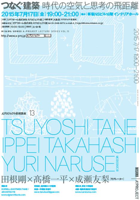 サムネイル:田根剛・髙橋一平・成瀬友梨(モデレーター)によるトークセッション『「つなぐ建築」時代の空気と思考の飛距離』が新宿NSビルで開催。[2015/7/17]