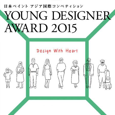 サムネイル:仲俊治、成瀬友梨、山雄和真が審査する、日本ペイント主催の国際コンペ「NPYDA 2015」が開催。テーマは「Design With Heart」。