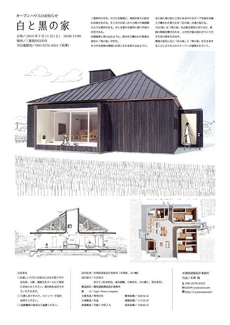 サムネイル:米澤隆建築設計事務所による、三重県四日市市の住宅「白と黒の家」の見学会が開催[2015/7/11]