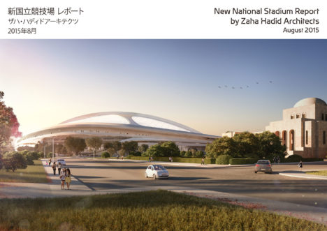 サムネイル:ザハ・ハディドが、新国立競技場に関して、日本語で公開した、プレゼンテーションとレポート