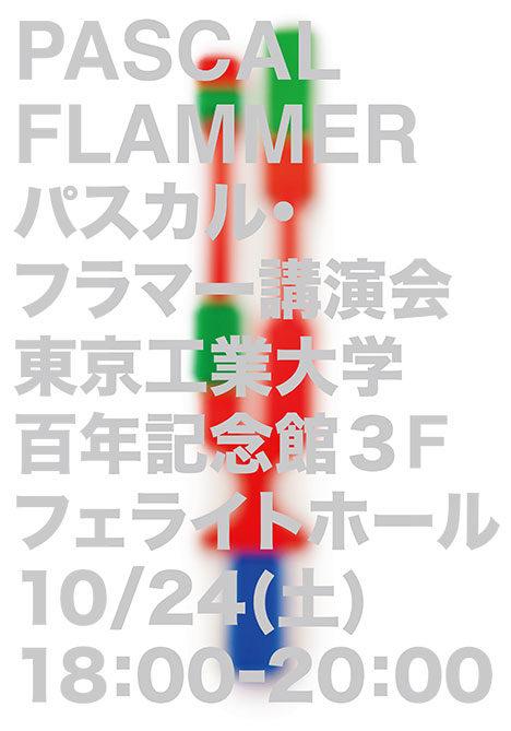 サムネイル:スイスの建築家 パスカル・フラマーの講演会が東京工業大学で開催[2015/10/24]