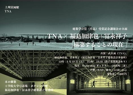 サムネイル:2015年度建築学会作品賞を受賞した、TNAと福島加津也+冨永祥子によるトークセッション「構築することの現在」が京都で開催[2015/9/19]