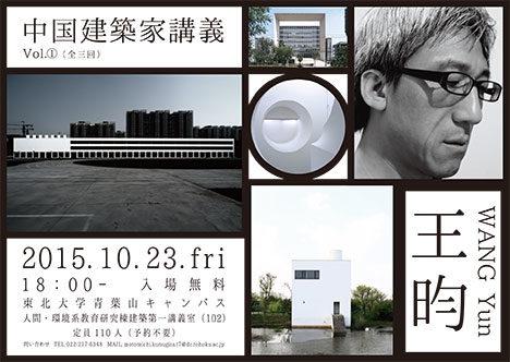 サムネイル:中国建築家連続講義の第1回、「王昀(WANG Yun):21世紀北京の都市建築論」が東北大学で開催[2015/10/23]