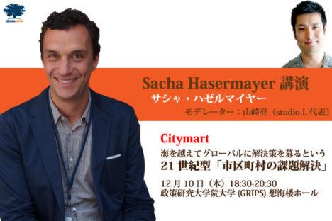 サムネイル:自治体の課題解決のためのシステム「シティマート」を開発したサシャ・ハゼルマイヤーの講演『21世紀型「市区町村の課題解決法」』が開催(モデレーター:山崎亮)[2015/12/10]