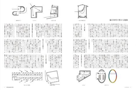 kubotsushimasama-01