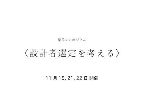 サムネイル:日本建築設計学会による緊急シンポジウム「設計者選定を考える」が大阪で開催[2015/11/15・21・22]