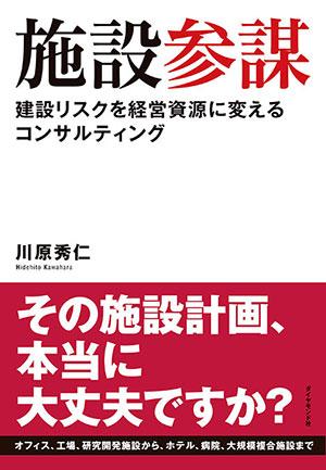 サムネイル:「建築関連図書を見直せ」ーー設計や建築について「ビジネス」という視点で学ぶことができる書籍『施設参謀』プレビュー(3)