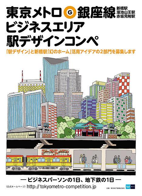 サムネイル:東京メトロ銀座線の3つの駅のデザインコンペが開催されます。最優秀賞の賞金は50万円。