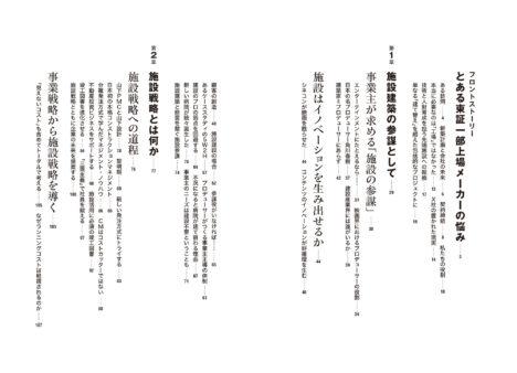 shisetsu001