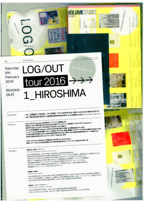 サムネイル:レム・コールハースらも関わっている建築誌『Volume』の序文翻訳等を収録した書籍『LOG/OUT magazine ver.1.0 – VOLUME STUDIES1-10』